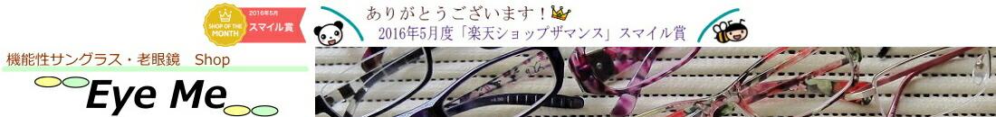 Eye Me:老眼鏡と機能性サングラスをメインに扱うお店です。