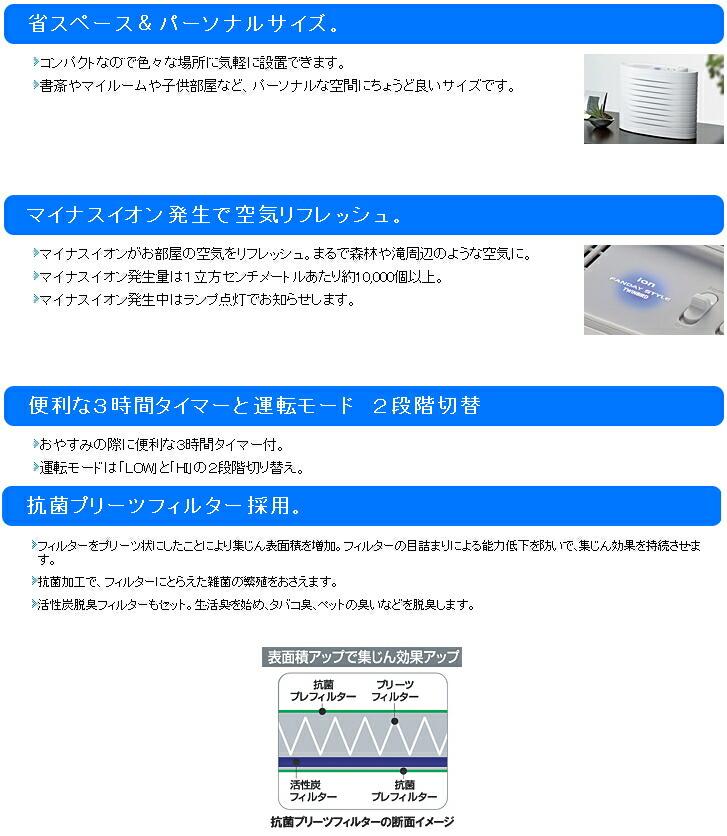 ツインバード:マイナスイオン発生空気清浄機 ファンディスタイル/AC-4235W ホワイト