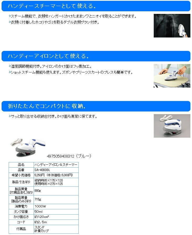 ツインバード:ハンディーアイロン&スチーマー/SA-4083BL ブルー