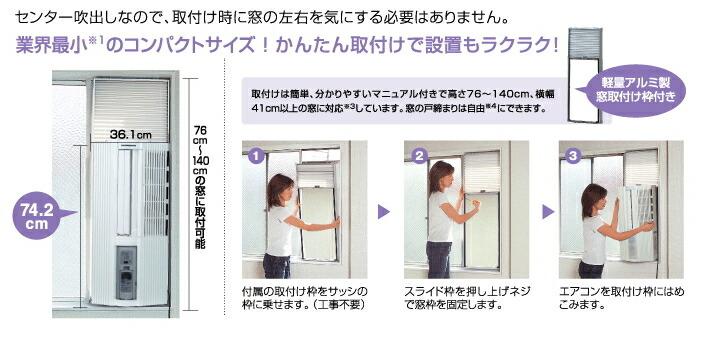 トヨトミ:窓用エアコン標準取付枠1