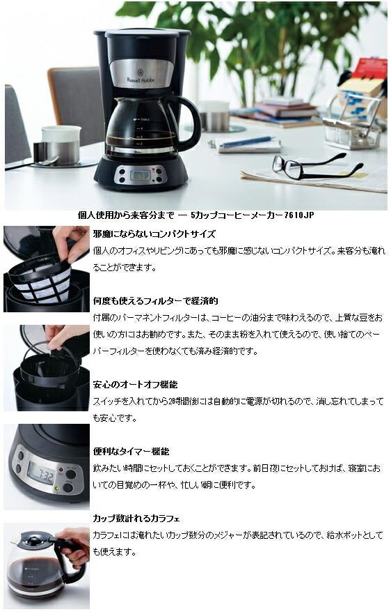 ラッセルホブス: 5カップコーヒーメーカー/7610JP