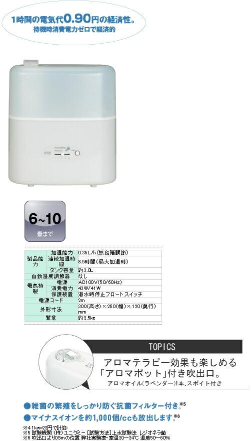 トヨトミ:加湿器/TUH-A350-W ホワイト