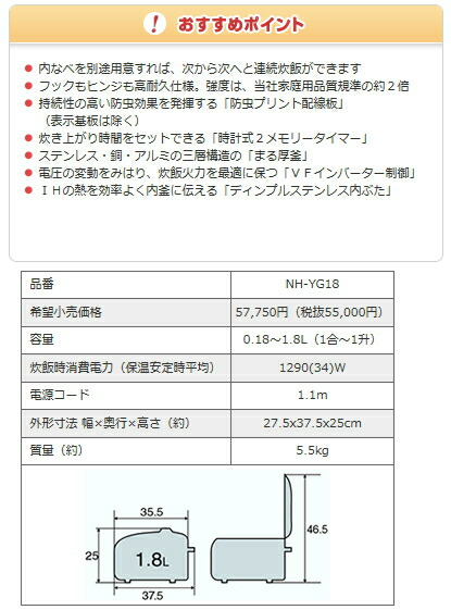象印:業務用IH炊飯ジャー/NH-YG18-XA
