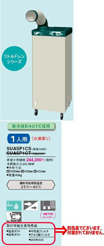 ダイキン:スポットエアコン/SUASP1CS(単相100V)