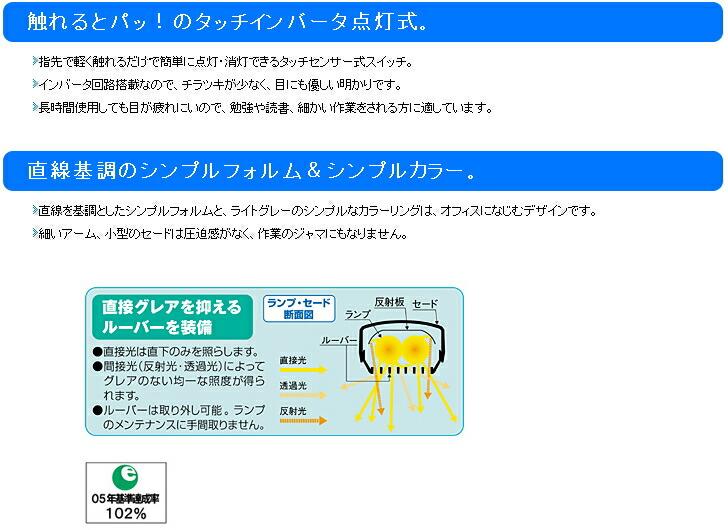 ツインバード:アーム型タッチインバータ蛍光灯 オフィスインバータ/LK-W082GY ライトグレー