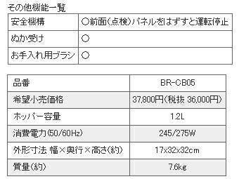 象印:家庭用精米機/ABR-CB05-HA グレー