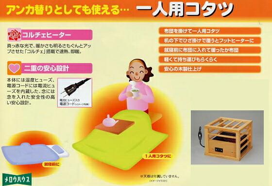 メトロ:一人用コタツ(ミニコタツ)/MPQ-100N