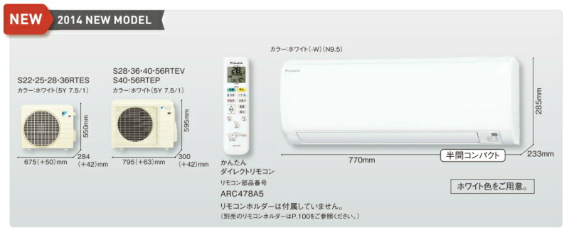 ダイキン:エアコン/Eシリーズ2014モデル