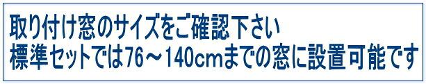 トヨトミ窓エアコン注意