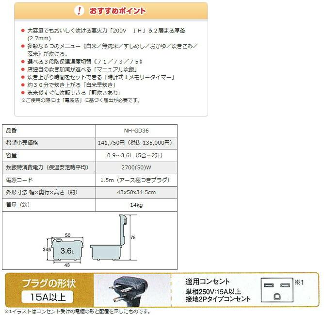 象印:業務用IH炊飯ジャー(単相200V・2升炊)/NH-GD36-XAステンレス