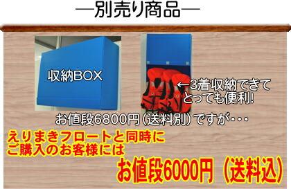 専用収納BOX