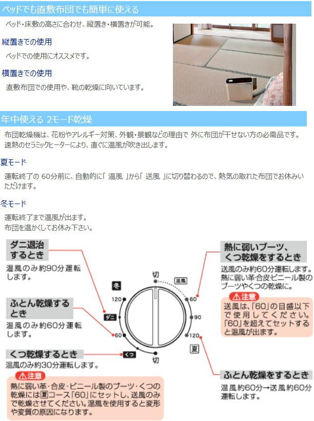 ツインバード:ふとん乾燥機アロマドライ/FD-4148-Wホワイト