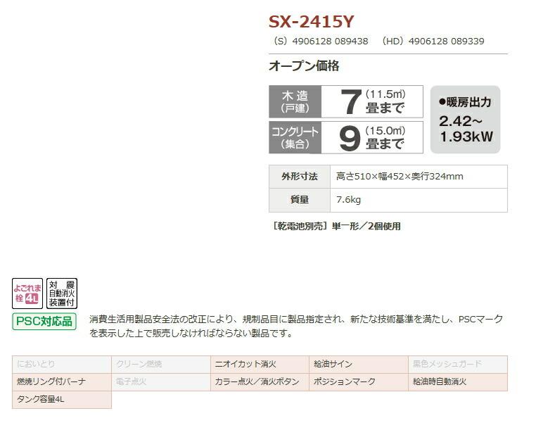 SX-2415Y説明