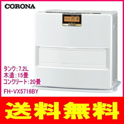 FH-VX5716BY-W