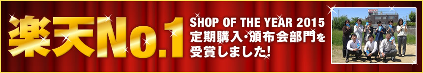 楽天 SHOP OF THE YEAR 2016