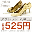 In pumps / me me ☆ 7,000 yen or more with python pattern metal fittings