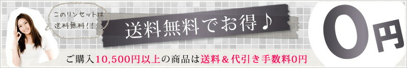 The products more than 10,500 yen are free shipping!