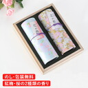 Gift for incense flower Sampler--2 pieces