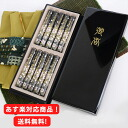 Gifts gifts for incense specialty light ink cherry paint box short size 10 pieces (with essential oil and sandalwood)