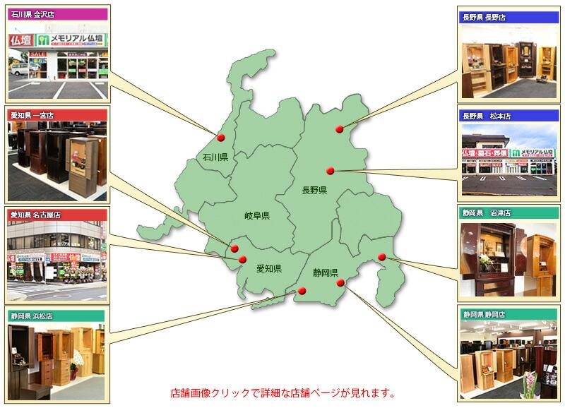 中日本地区