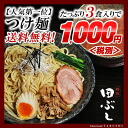 Rudely rice and noodles three meals on * Hokkaido, Okinawa and some outlying islands is a 650 Yen shipping fee.
