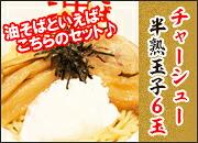 自家製チャーシュー(300g)&半熟玉子(6玉)セット