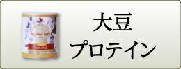 大豆プロテイン