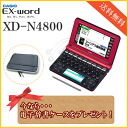 CASIO Casio calculator EX-word (existing) twin color liquid crystal high school model XD-N4800RD (red) + XD-CASE