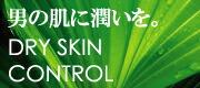 男性化粧品,メンズコスメ,メンズスキンケア,乾燥肌対策 メンズコスメ・男性化粧品・メンズスキンケア・エイジングケア・ヘアケア・ボディケア・香水。