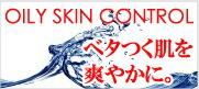 男性化粧品,メンズコスメ,メンズスキンケア,脂性肌対策 メンズコスメ・男性化粧品・メンズスキンケア・エイジングケア・ヘアケア・ボディケア・香水。