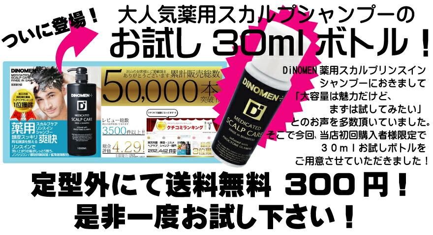 お試しDiNOMEN薬用スカルプシャンプー30ml 男性用化粧品メンズコスメ・男性化粧品・メンズスキンケア・エイジングケア・ヘアケア・ボディケア・香水。