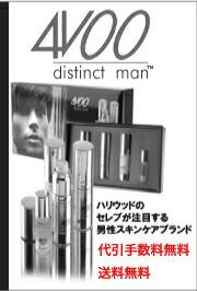 ハリウッド、セレブが注目する男性化粧品ブランド4VOO メンズコスメ・男性化粧品・メンズスキンケア・エイジングケア・ヘアケア・ボディケア・香水。
