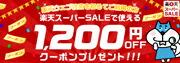 検索1200円