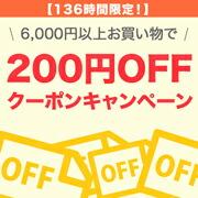 6000円以上