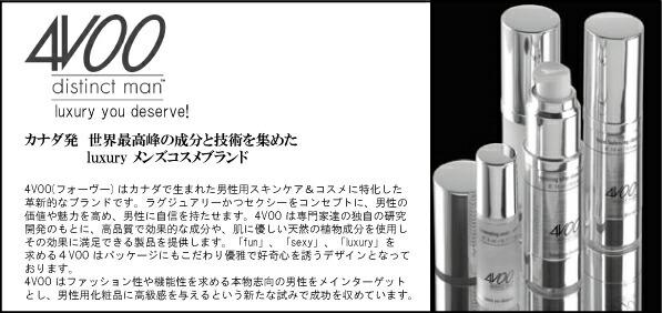 カナダ発 世界最高峰の成分と技術を集めたLUXURY メンズコスメブランド メンズコスメ・男性用化粧品・スキンケア