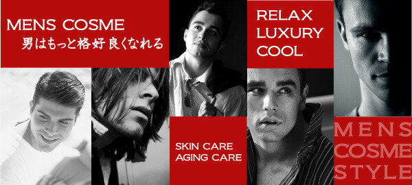 男性用化粧品 男を磨くメンズコスメ 自分への投資でいつまでも健康的で若々しい肌を保つ
