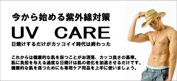 UV CARE  紫外線対策・UVケア メンズコスメ・男性用化粧品・スキンケア