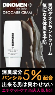 体臭予防・加齢臭予防 DiNOMENデオケアクリーム メンズコスメ・男性化粧品・メンズスキンケア・エイジングケア・ヘアケア・ボディケア・香水。