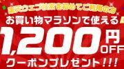1200円オフ