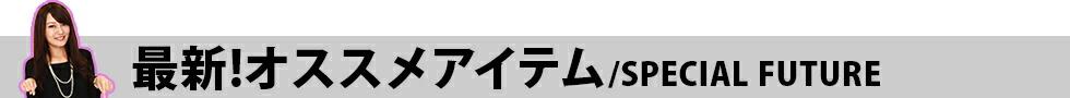 FEATURE/最旬オススメ企画
