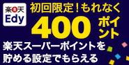 楽天Edy初回ポイント設定でもれなく400ポイント!