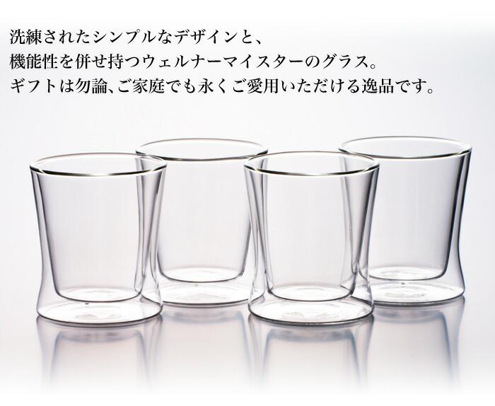 洗練されたシンプルなデザインと、機能性を併せ持つウェルナーマイスターのグラス(コップ、カップ)。プレゼントは勿論、ご家庭でも永くご愛用いただける逸品です。