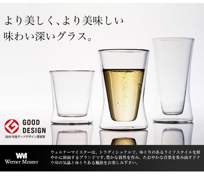 グッドデザイン賞 ウェルナーマイスター(Werner Meister)スタイリッシュで上品な二重構造グラス(ガラス)ビールやワイン、スイーツ、デザートにも インテリア、ギフト、贈り物にもオススメ