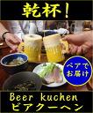 Toast ...! Beer kuchen!