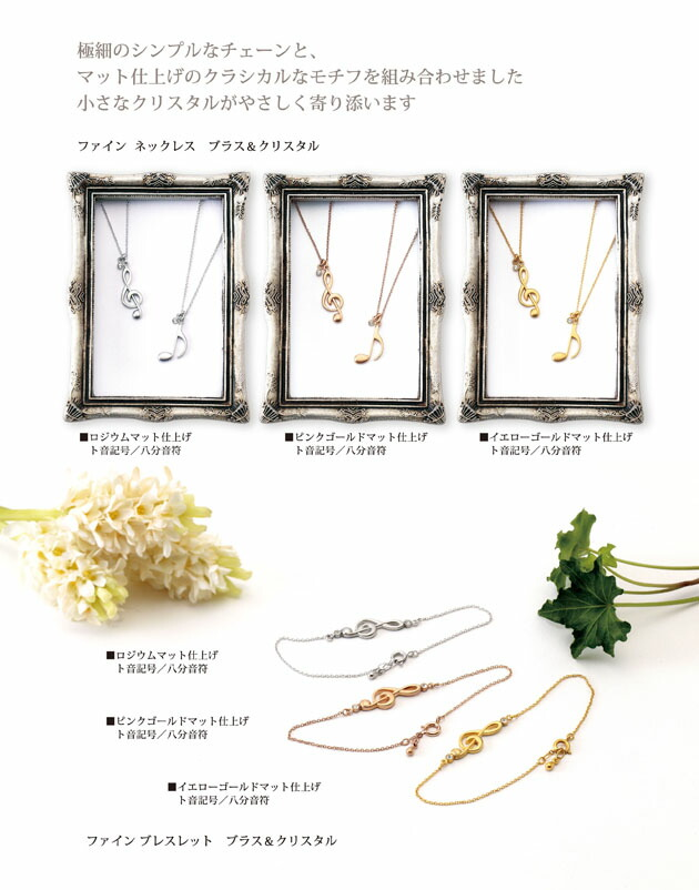 铜 水晶铑粉嫩高音谱号
