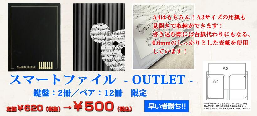 ���ޡ��ȥե����� OUTLET