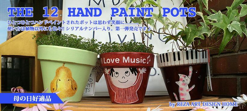 THE 12 HAND PAINT POTS2