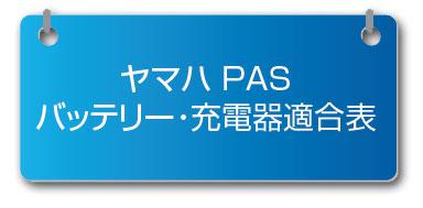 ★送料無料★ 90793-25119 ヤマハ PAS用 バッテリー X80-00 2.9AhリチウムT(Li-ion) PAS ナチュラT 【注意!車両号機を必ずご確認ください。】