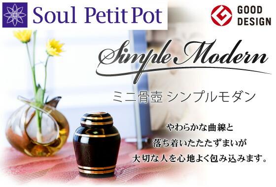 ミニ骨壺 シンプルモダン