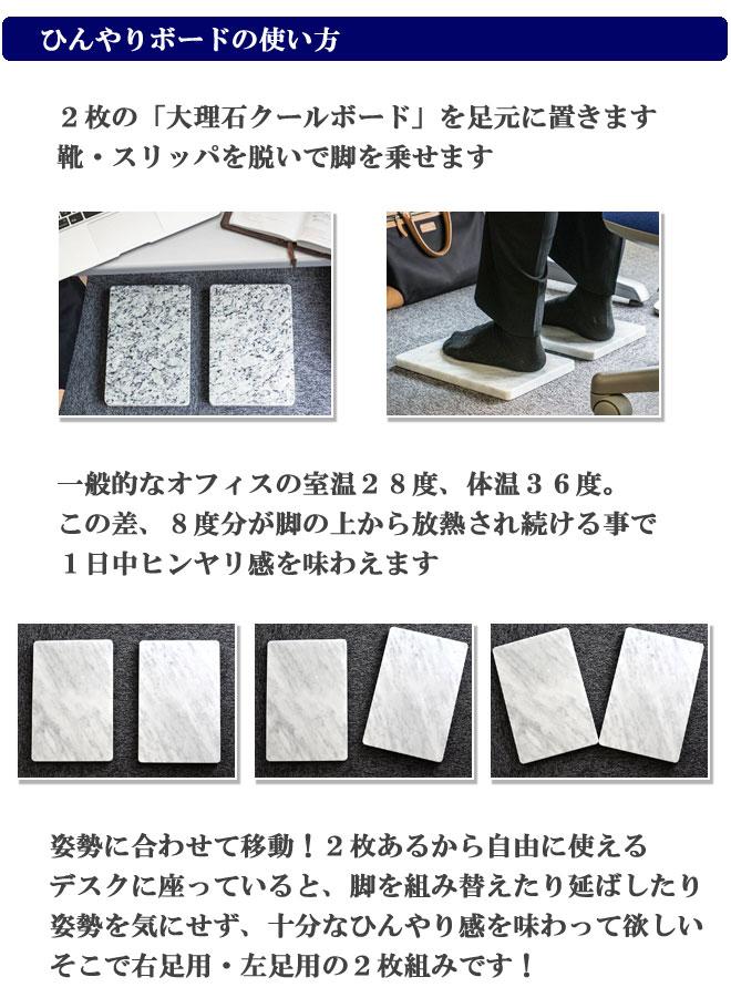 大理石クールボードの使い方